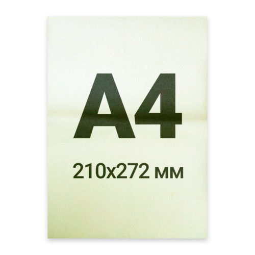 Пиробумага А4 (21x27 см)